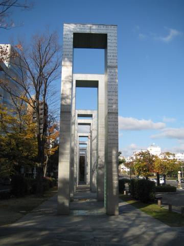 Namens_Mahnwände Hiroshima - (Asien, Japan, Denkmal)