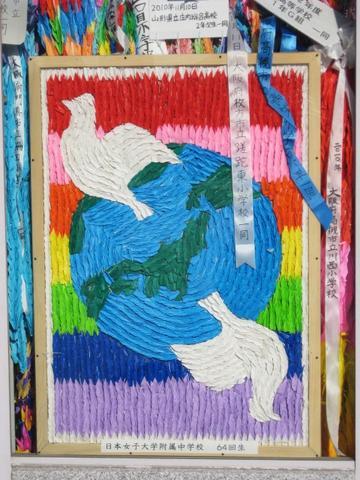 Park Hiroshima_Kinder für Kinder  - (Asien, Japan, Denkmal)