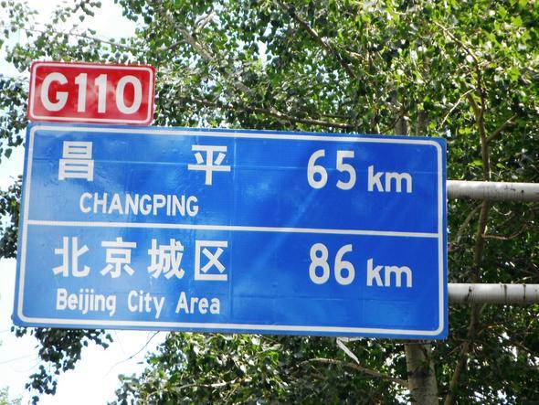 Kurz vor Peking - (Reise, Webseite, Blog)