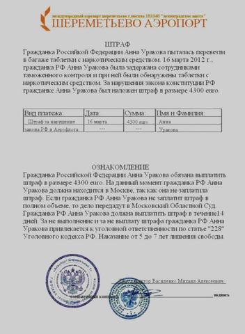 dokoment - (Russland, Zoll, Moskau)